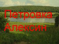 сайт о Петровке